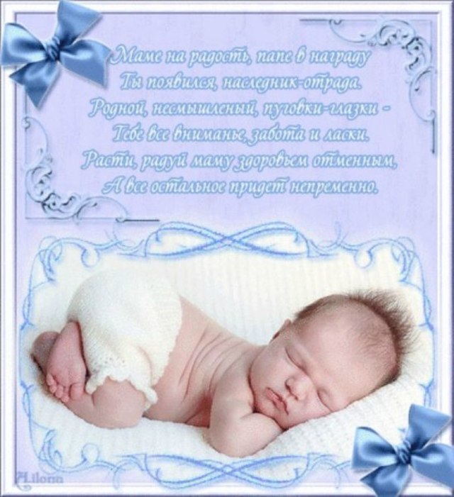 Поздравление сестре с рождением сына своими словами