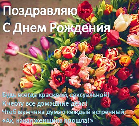 Прикольные открытки с днем Рождения: женщине - Pinterest