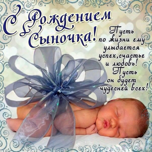 Поздравление на рождения сына папе