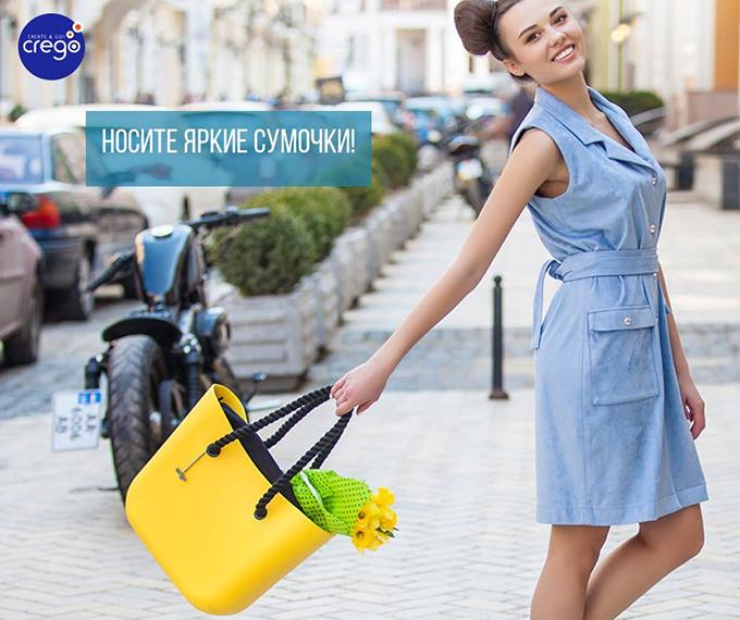4d730154fca7 Создавай свое настроение, свой собственный стиль, будь креативной, черпай  вдохновение в каждом дне с яркими и сочными сумками CREGO!