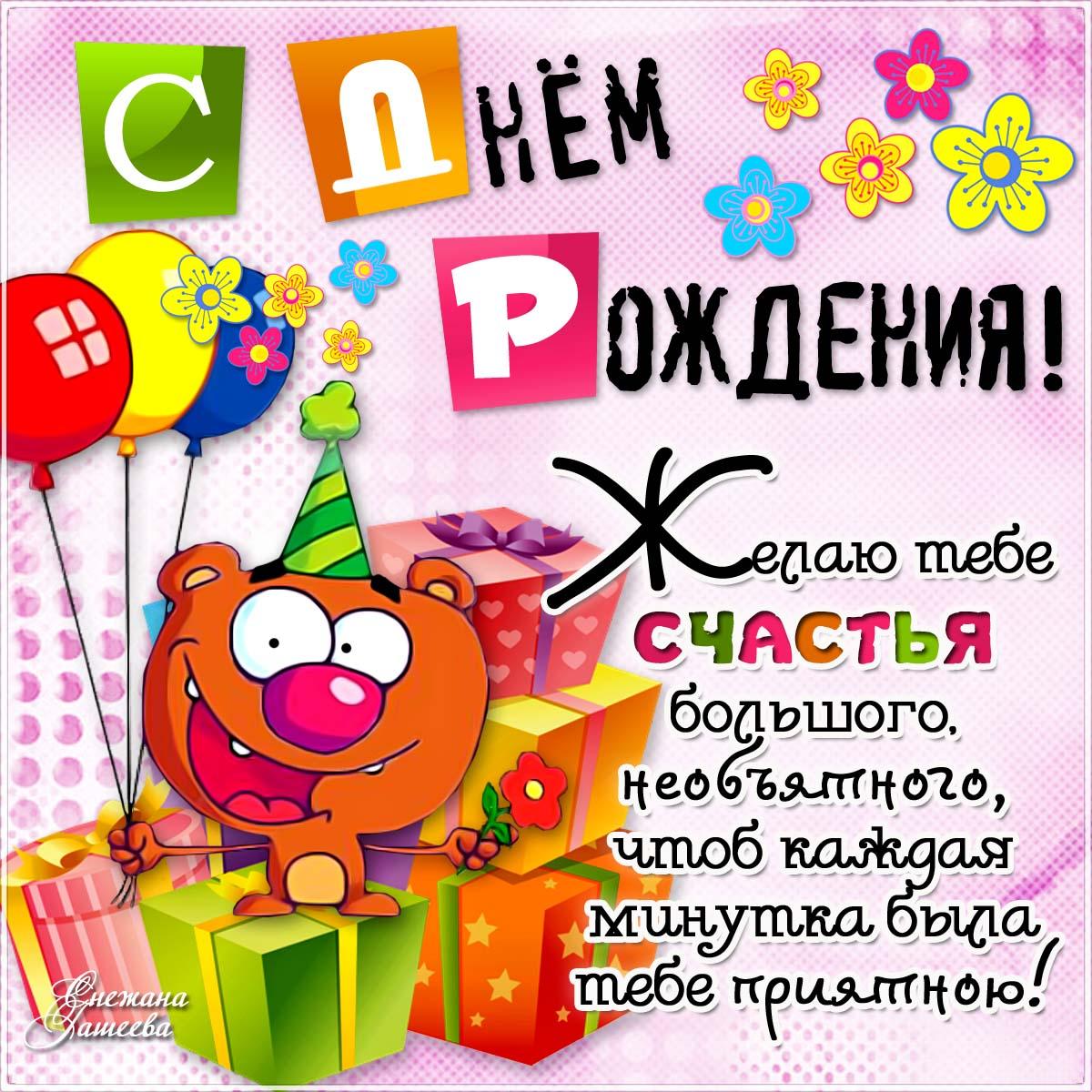 Картинка с днем рождения мальчику и поздравление