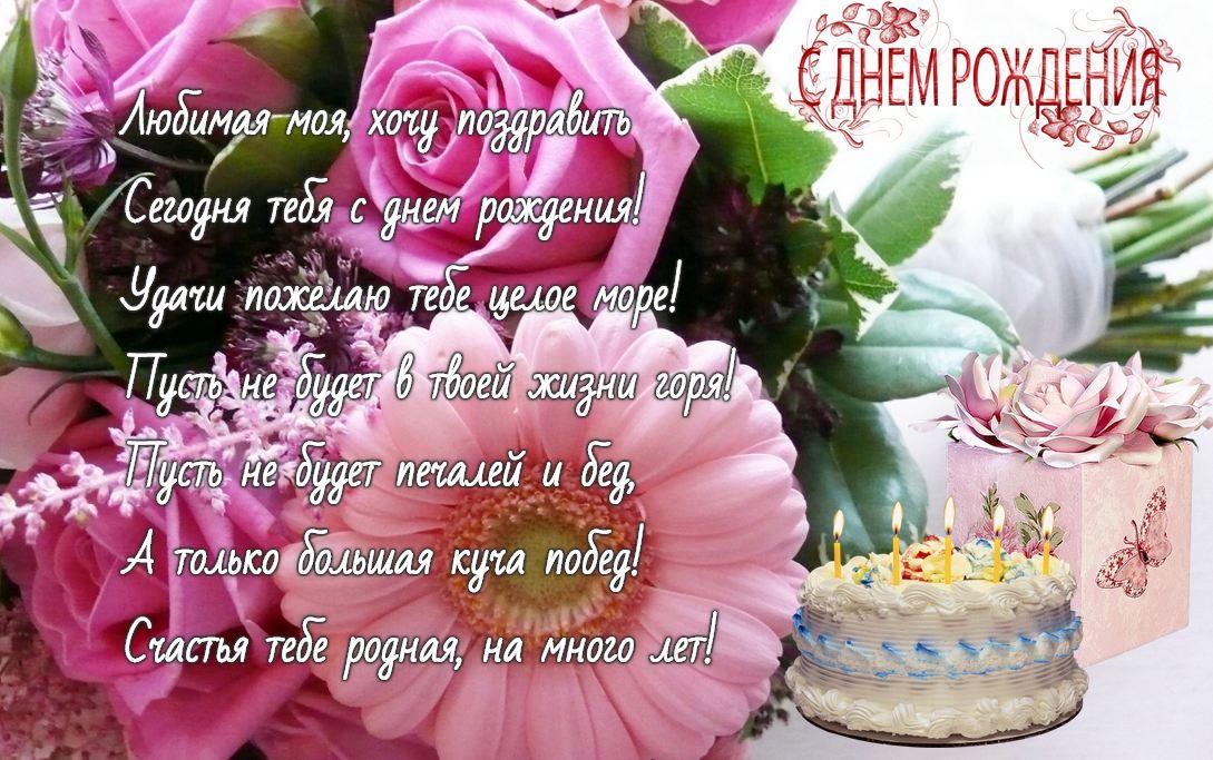 Поздравления с днем рождения интересные девушке