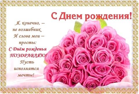 Поздравления с днем рождения для всех общее