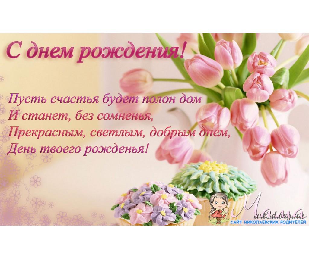 Поздравления с днем рожденья девушки от родственников