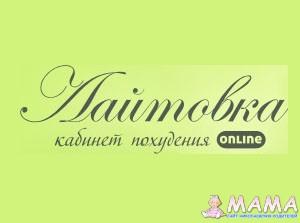Доверие центр новосибирск смелов похудение цена