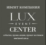 Ивент-компания Lux Event Center