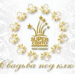 Event company Super Свято