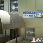 ветеринарная клиника в николаеве вита